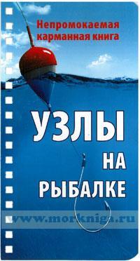 книга-узел на рыбалке