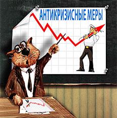 Антикризисные меры