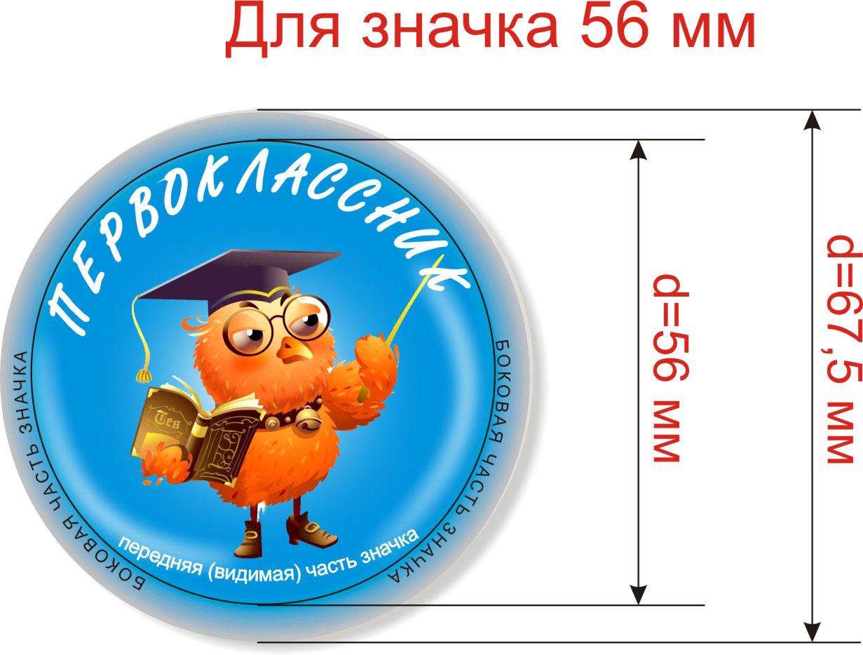 Требования для прикольного значка d56 мм.